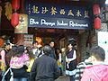 Blue Papaya Italian Restaurant, Old Town of Lijiang.JPG