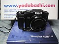 Canon PowerShot SX160 IS sold from Yodobashi Camera 20130424.jpg