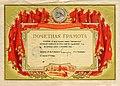 Certificates of Honour of the Soviet Union 06.jpg