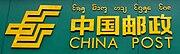 China Post logo with (New) Tai Lü script in Mohan, Yunnan