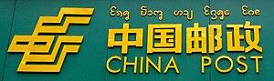 China Post - China Post logo with (New) Tai Lü script in Mohan, Yunnan