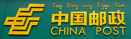 A trilingual sign in Sibsongbanna, with Tai Lu language on the top China Post logo with (New) Tai Lu script in Mohan, Yunnan.jpg