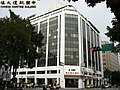 Chinese Maritime building.jpg