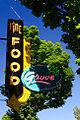Cottage Grove Sign (Lane County, Oregon scenic images) (lanDB2076).jpg