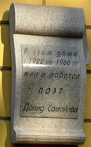 Давид Самуилович жил здесь в 1922—1966 (Москва, Борьбы пл. 15/1)