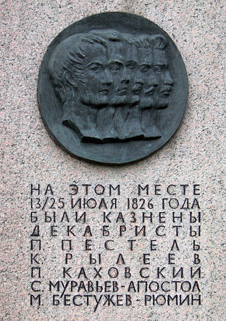 Decembrist revolt - Image: Decembrists Execution Plaque
