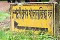 Directional road sign of Directorial of Deshnetri Begum Khaleda Zia Hall, CU (01).jpg