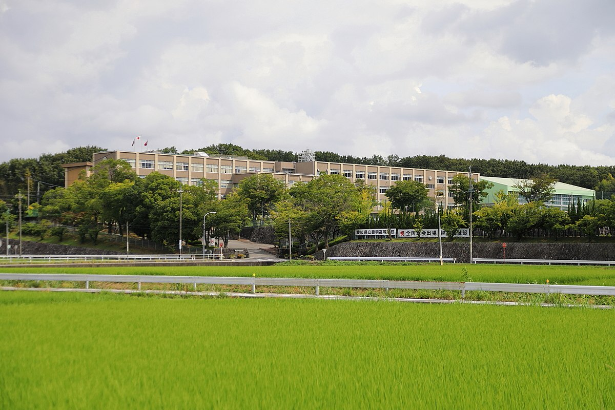 豊明高等学校