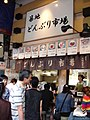 Donburi bar in Tsukiji Fish Market by huichen89.jpg