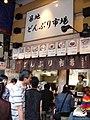 Donburi bar in Tsukiji Fish Market by huichen89.jpg