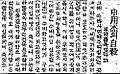 DongAIlBo-1923-7-29-KimGyeongCheon07.JPG