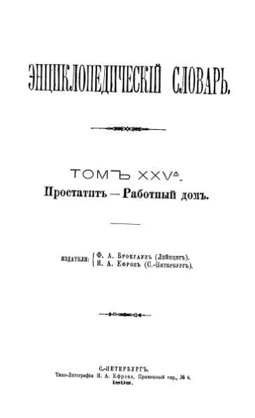 File:Encyclopedicheskii slovar tom 25 a.djvu