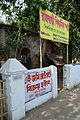 Entrance - Rabirashmi - Roychowdhury Establishment - Taki - North 24 Parganas 2015-01-13 4396.JPG
