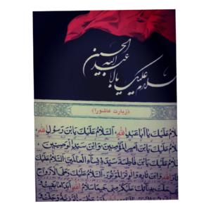 Ziyarat Ashura - First page of Ziyarat Ashura