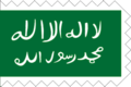 Flag of Asir.png