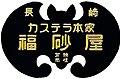 Fukusaya Logo.jpg