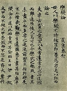 Japanese Calligraphy Wikipedia