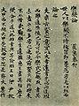 Gakkiron 1.jpg