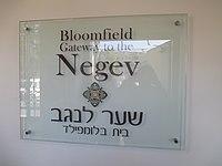 Gateway to the Negev Visitor Center (2).jpg