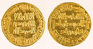 Gold dinar of al-Walid 707-708 CE.jpg