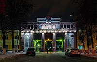 Gorky Automobile Plant. Main entrance 03.jpg
