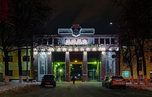 Gorky Automobile Plant. Main entrance 03.jpg