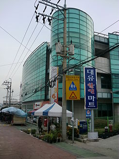 Gyeongnam Goseong Post office.JPG