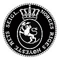 Høyesteretts segl.jpg