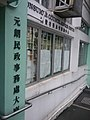 HK 元朗民政諮詢中心 Yuen Long Home Affairs Enquiry Centre name sign in Chinese October 2016 District Office Building.jpg