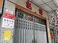 HK 香港仔舊大街 80 Old Main Street Aberdeen 山窿謝記魚蛋 Shan Loon Tse Kee Fish Ball noodle shop April-2012.JPG