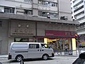 HK Cheung Sha Wan 長沙灣 Yee Kuk West Street 醫局西街 奇華工業大廈 Kee Wah Industrial Building near Castle Peak Road Oct-2010.JPG