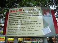 HK Kwun Tong Hip Wo Street ICAC Kowloon East Office sign rainy day.JPG