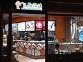 HK SSP 長沙灣 Cheung Sha Wan 發祥街 Fat Tseung Street 幸福商場 Fortune Shopping Centre Bao Dim Sin Seng Restaurant December 2019 SS2 06.jpg