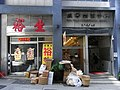 HK Sai Ying Pun 西環 威利麻街 6 Wilmer Street 威華商業中心 Wai Wah Commercial Building July-2012.JPG