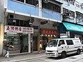 HK Sai Ying Pun Centre Street noodle shop Congee van PCCW Sept-2012.JPG