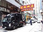 HK Sheung Wan 文咸街 Bonham Strand shop SF Express August 2018 SSG Man Lok Building 02.jpg