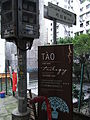 HK Sheung Wan Ladder Street 弓絃巷 Circular Pathway Tao art gallery roll-up banner May-2012.JPG