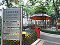 HK Sheung Wan evening Cleverly Street Sitting-out Area sign Pavilion Aug-2012.JPG