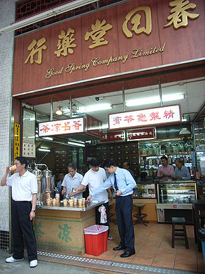 Chinese herb tea - A Chinese herb tea shop in Central Hong Kong