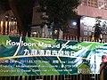 HK TST 九龍清真寺 開放日 Kowloon Masjid 13-March-2011 Open Day banner Feb-2011.jpg