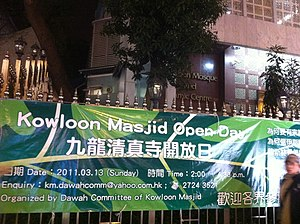 Kowloon Masjid and Islamic Centre - Open Day in 2011