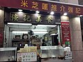 HK WC 灣仔 Wan Chai 駱克道 Lockhart Road 15pm September 2020 SS2 54.jpg