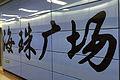 HZS Station 2015 04 Part 1.JPG