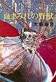 "Haruhiko oyabu hard boiled novel ""chimamire no yajuu"" first edition book cover.jpg"