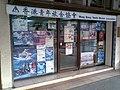 HongKongYouthHostelsAssociation TownOffice.jpg