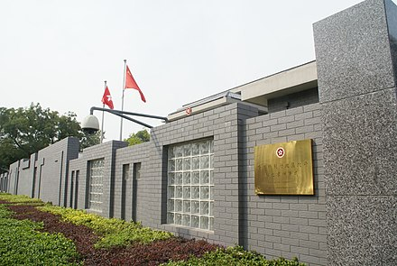 Office of the Government of the Hong Kong SAR in Beijing Hong SAR office in Beijing.jpg