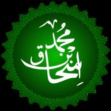 Ibn Ishaq.png