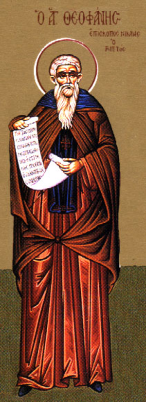 Theophanes the Confessor - Image: Image Theopanes nicea