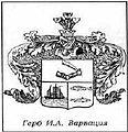 Ioannis Varvakis Coat of Arms.jpg