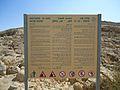 Israel DSC08570 (9538797587).jpg